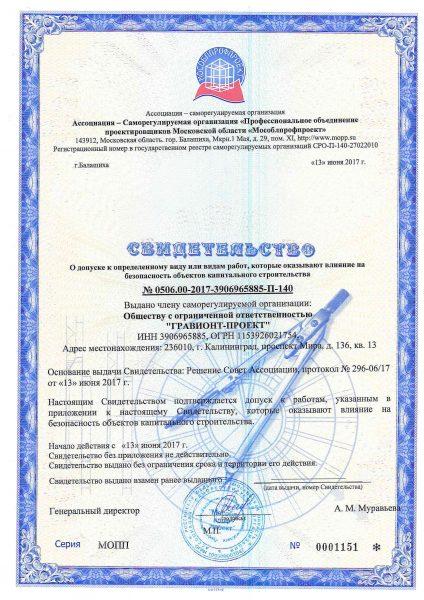 Скан.допуск ГРАВИОНТ-ПРОЕКТ (1)_Страница_1