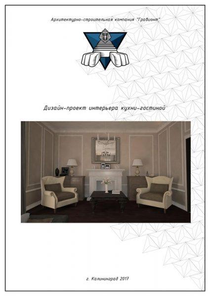 обложка дизайн проекта